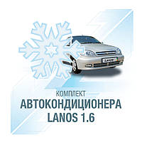 Комплект автокондиционера Ланос 1,6