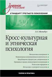 Почебут Л. Р. Крос-культурна і етнічна психологія