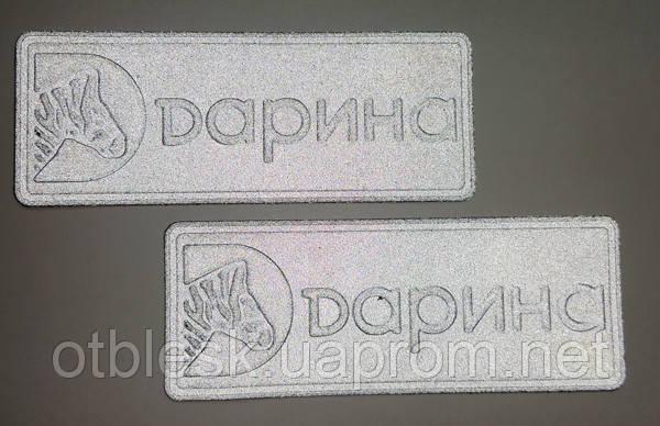 Нашивка из светоотражающей кожи 3х8 см., фото 2