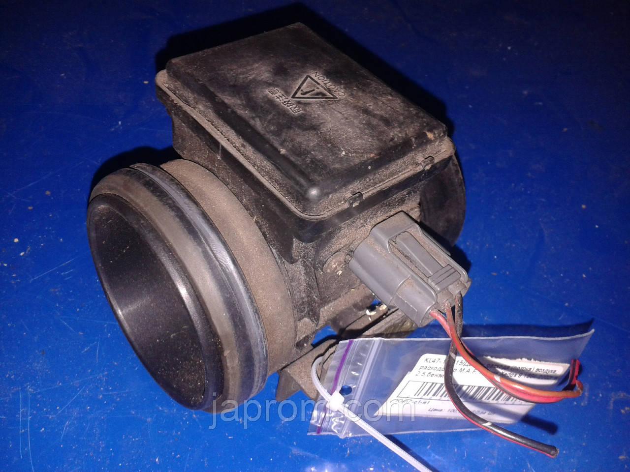 Датчик расхода (потока) воздуха, расходомер M.A.F. Mazda Xedos 9 1994-2002г.в. 2.5 бензин