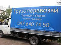 Перевозки Киев - Черкассы