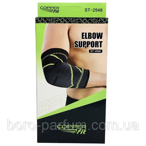 Copper Fit Elbow Support Фиксатор суставов для локтя