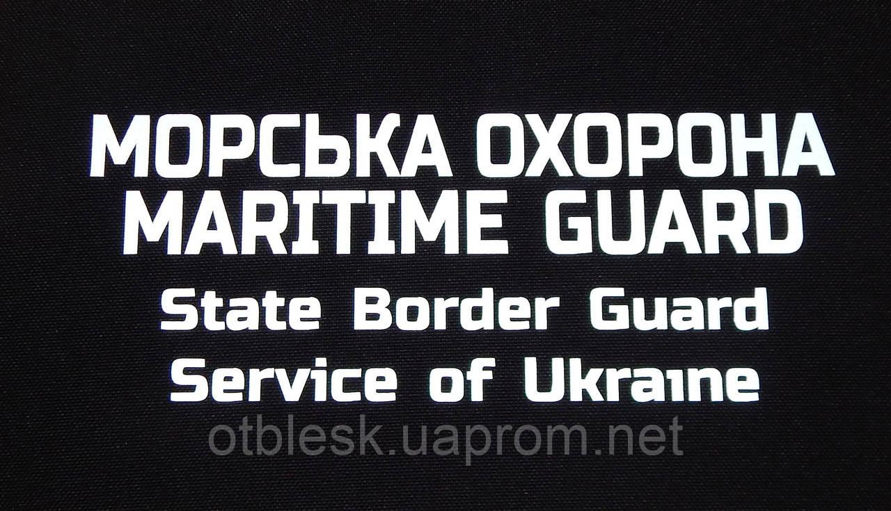 """Светоотражающая надпись на жилет """"Морська Охорона"""""""