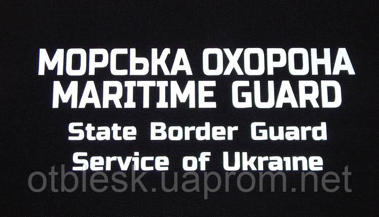 """Светоотражающая надпись на жилет """"Морська Охорона"""", фото 2"""