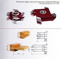 Комплект фрез для изготовления дверной обвязки и шипа