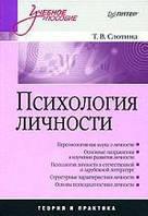 Т. Слотина.  Психология личности