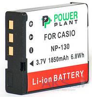 Аккумулятор для фотоаппарата Casio NP-130 (1850 mAh) DV00DV1313 PowerPlant