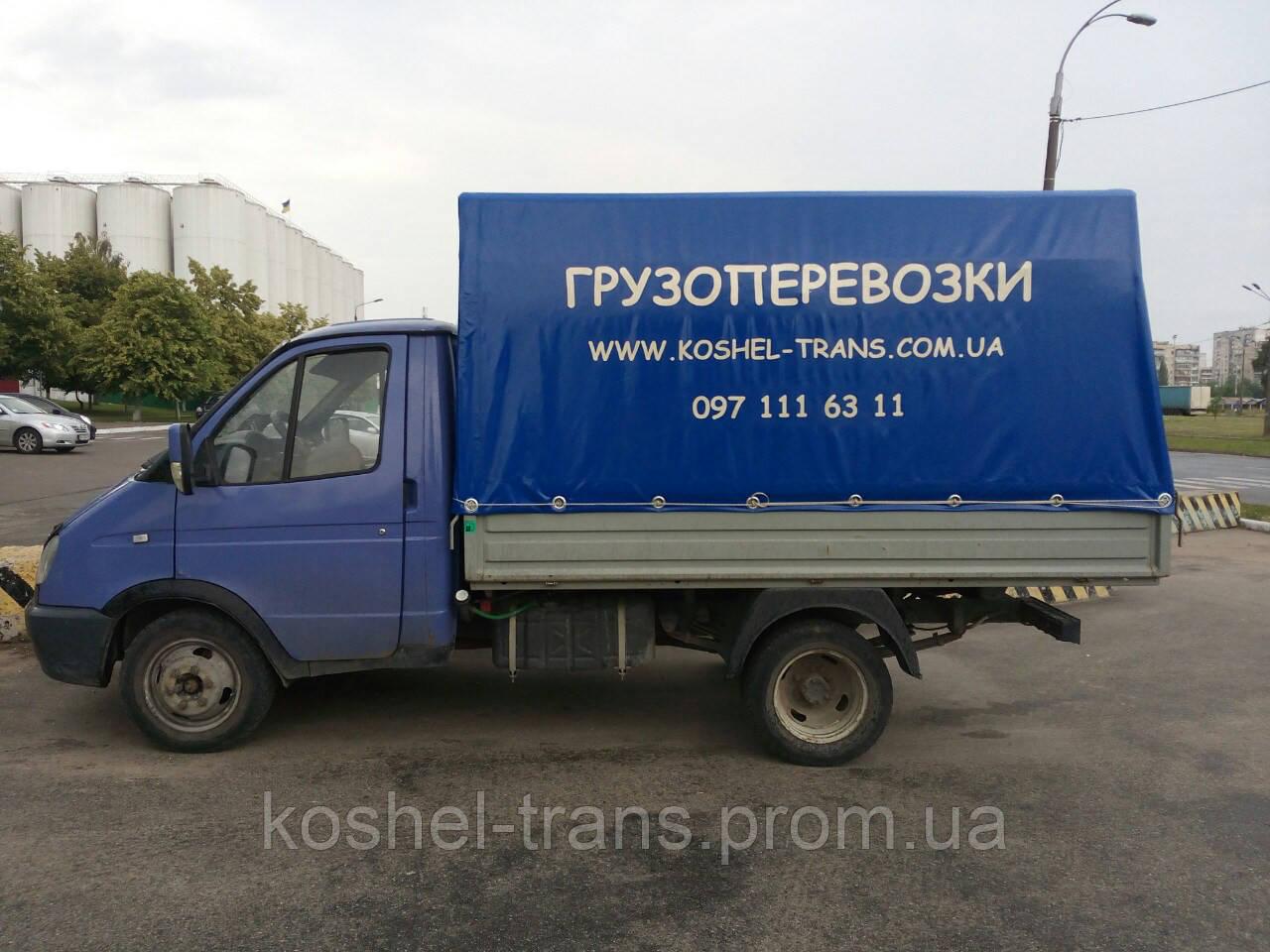 Перевозки Киев - Днепропетровск
