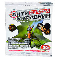"""Средство от муравьев """"АнтиМуравьин"""" в порошке 20 гр"""