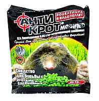 АнтиКрот в гранулах 60 гр