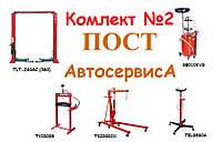 Комплект оборудования для СТО