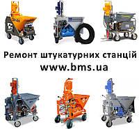 Ремонт штукатурних станцій BMS Master Plaster, Putzmeister PM25, Kaleta, PFT, Turbosol, Mixmann
