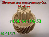 Шестерня для электромясорубки Moulinex (41/17)