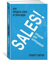 SALES! Как продать себя и свои идеи. Продажи для непродавцов.Роберт Эштон