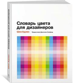 Словарь цвета для дизайнеров. Шон Адамс