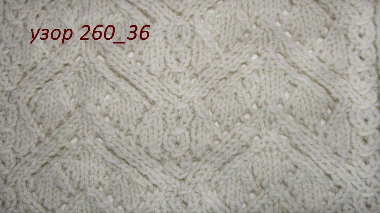 260 36 видео мастер класс вязания спицами узор узоры спицами