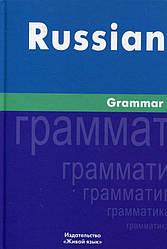 Русская грамматика. На английском языке / Russian Grammar. Милованова.
