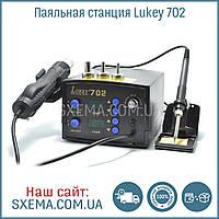 Паяльная станция Lukey 702 750W паяльник + фен для пайки с турбиной