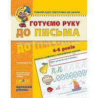 Малятко (4-6 років). Готуємо руку до письма. Високий рівень | В. Федієнко ()