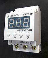 Реле контроля напряжения (барьер) УКН-40 ILEKOM