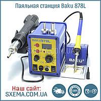 Паяльная станция Baku 878L фен+паяльник пайка SMD, BGA, QFP,SOIC, PLCC