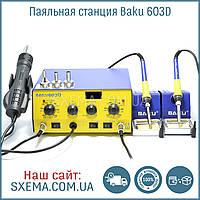 Паяльная станция BAKU BK-603D фен + 2 паяльника