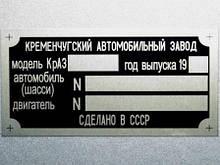 Шильдик на КрАЗ