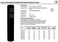 Шланг для бетонной смеси, готового бетона, 40 Бар, —40°С/+70°С, 1464-10