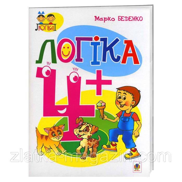 Логіка. 4+ - М.В. Беденко (9789661038324)