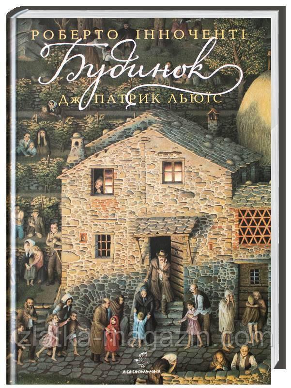 Будинок - Дж.Патрік Льюїс, іл.Роберто Інноченті (9786175851210)