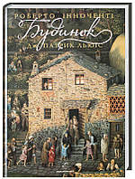 Будинок - Дж.Патрік Льюїс, іл.Роберто Інноченті (9786175851210), фото 1
