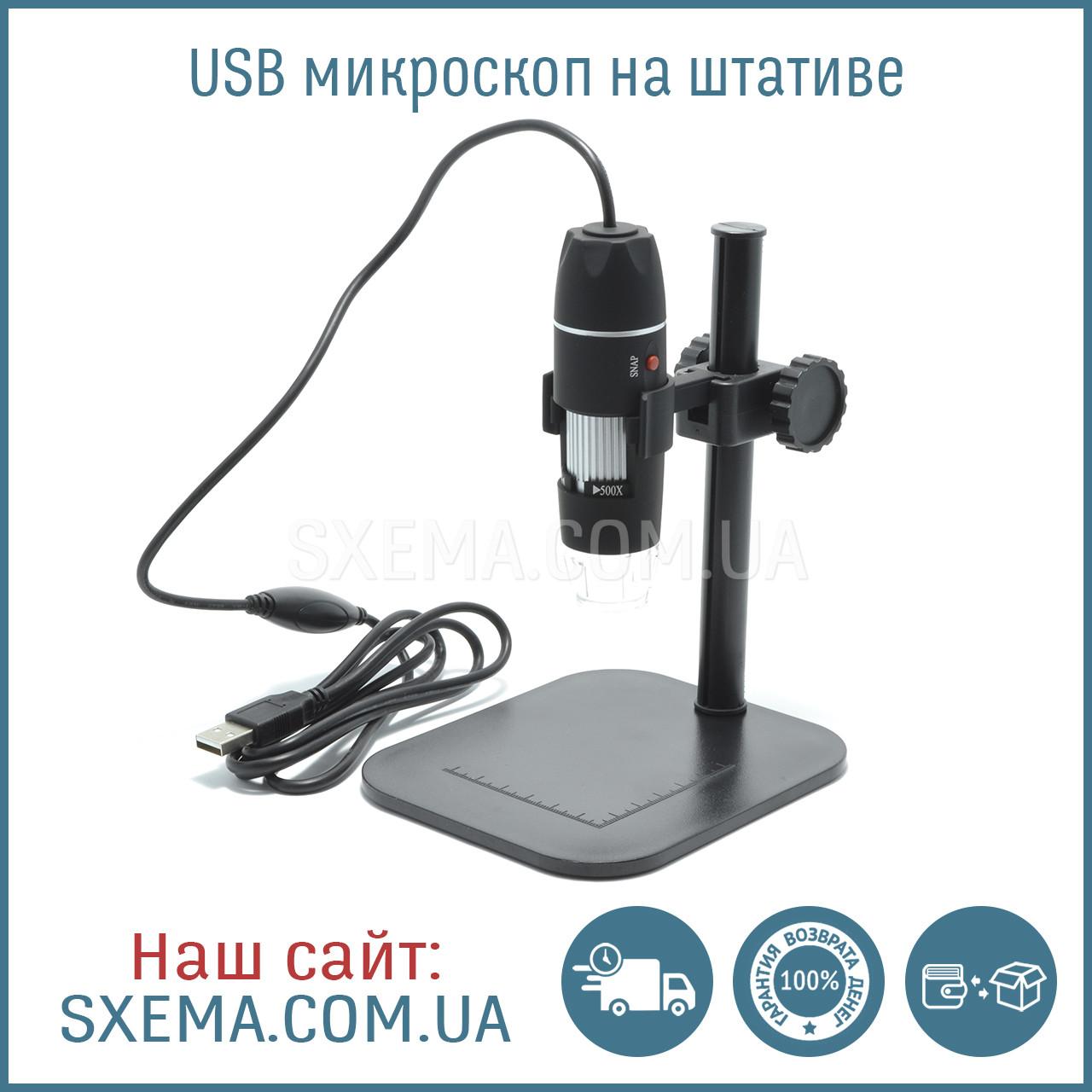 Цифровой usb-микроскоп на штативе U500X