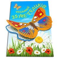 """Бабочка-раскраска 3D """"Orange"""""""