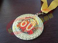 Именная медаль на юбилей
