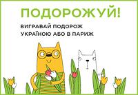 """Встречай весну с """"Укрпочтой"""""""
