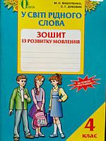 У світі рідного слова 4 клас. Зошит з розвитку мовлення.
