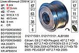 Шкив инерционный для генератора CITROEN C5 C6 PEUGEOT 407 607 2.7 HDi, фото 2