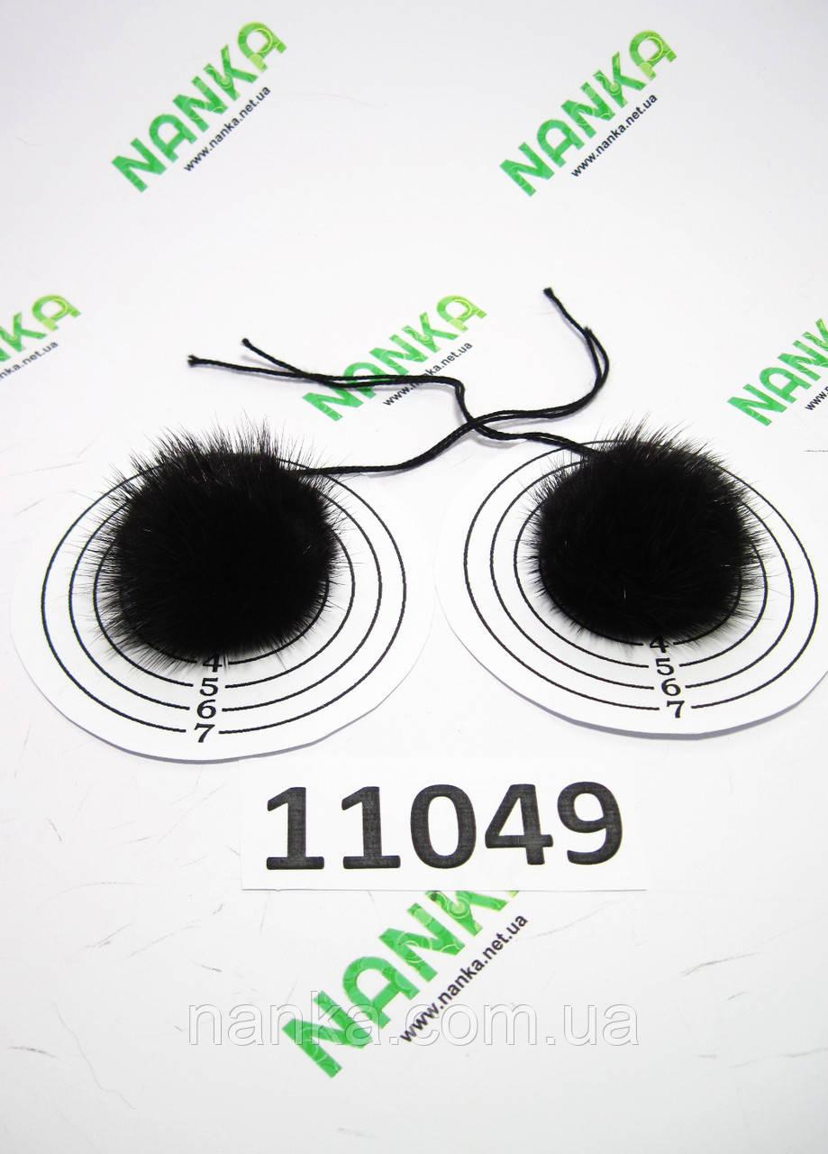Меховой помпон Норка, Черный шоколад, 4 см, пара 11049
