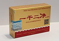 Мыло от псориаза Yiganerjing. Мыло подходит для всех видов проблемной кожи, вес 84г