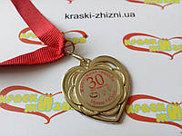 Именная медаль сердце
