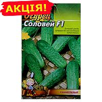 Огурец Соловей F1 раннеспелый семена, большой пакет 5г