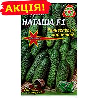 Огурец Наташа F1 раннеспелый семена, большой пакет 5г