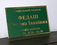Табличка кабинетная зеленая + золото 20 х 30 см