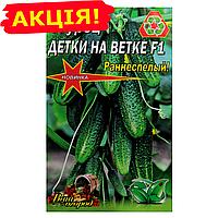 Огурец Детки на ветке F1 раннеспелый самоопыляемый семена, большой пакет 5г