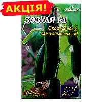 Огурец Зозуля F1 скороспелый самоопыляемый семена, большой пакет 5г