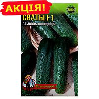 Огурец Сваты F1среднеранний самоопыляющийся семена, большой пакет 5г