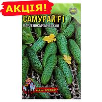 Огурец Самурай F1 семена, большой пакет 5г