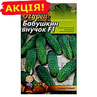 Огурец Бабушкин внучек F1 раннеспелый семена, большой пакет 5г