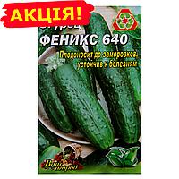 Огурец Феникс 640 позднеспелый семена, большой пакет 5г