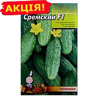 Огурец Сремский F1 семена, большой пакет 5г